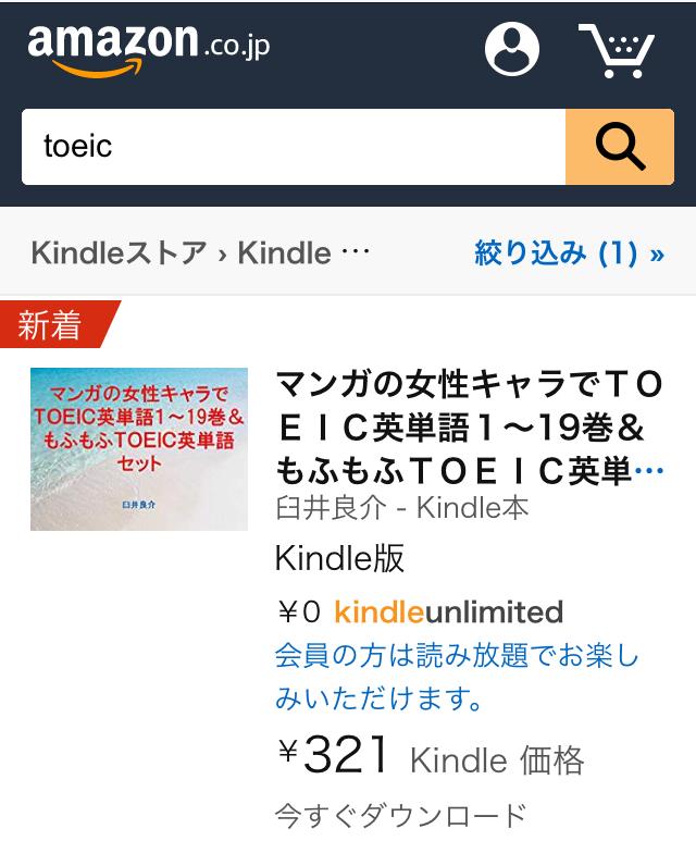 Kindle unlimited eligible 06