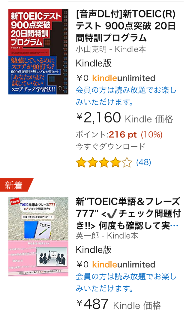 Kindle unlimited eligible 07