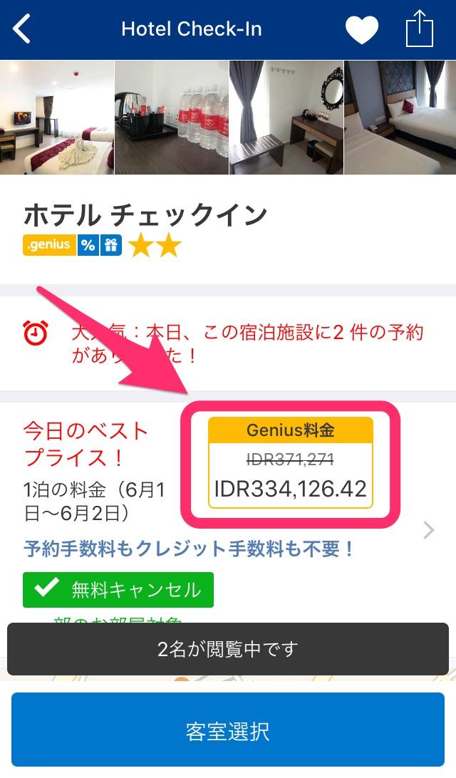Booking com 06