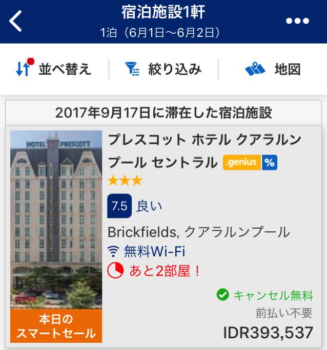 Booking com 07
