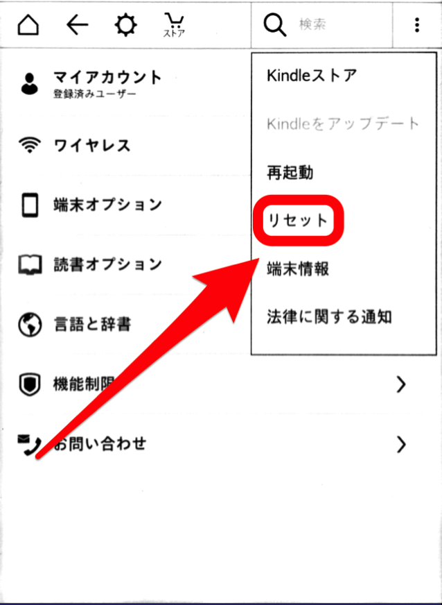 Kindle reset 04