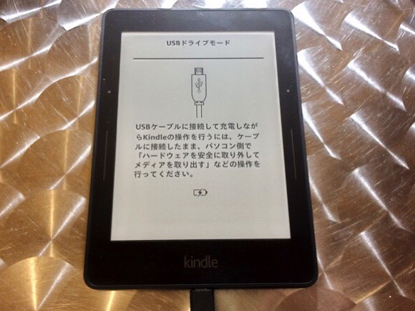 Kindle backup 01