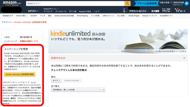 Unsubscribe kindle unlimited 08
